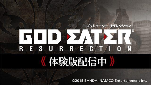 ゲーム序盤や体験版専用のミッションを収録!『GOD EATER RESURRECTION』体験版を本日配信!