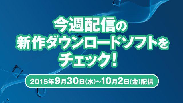 今週配信の新作ダウンロードソフトをチェック!(9月30日~10月2日配信)