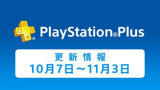 PlayStation®Plus提供コンテンツ 10月の更新情報!