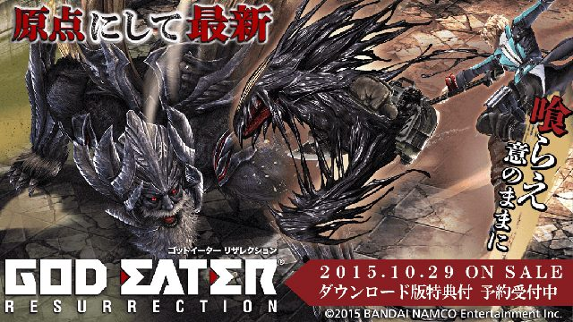 『GOD EATER RESURRECTION』ダウンロード版の予約受付開始! PS Store専用特典はオリジナルテーマ!