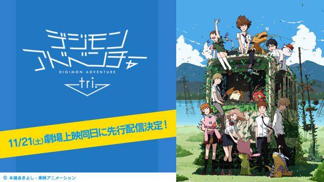 『デジモンアドベンチャー tri.』11月21日(土)より、劇場上映と同日に先行配信開始!