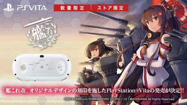 『艦これ改』PS Vita刻印モデルが2016年2月18日に発売決定! 10月8日24時より予約受付スタート!