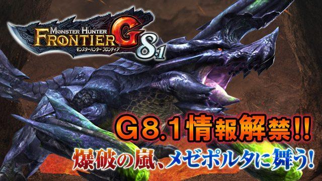 来週実施の『G8.1』プレビューサイトが公開! 「ブラキディオス」の詳細や人気イベントなど『モンスターハンター フロンティアG』最新情報!!