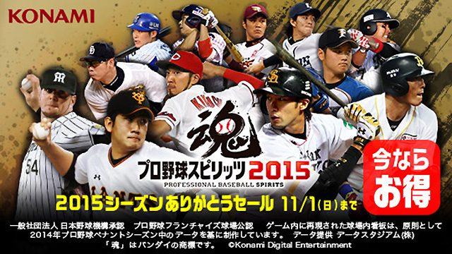 『プロ野球スピリッツ2015』ダウンロード版がお得な値段になる「2015シーズンありがとうセール」スタート!