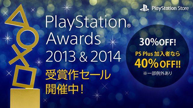 歴代の名作をお得な価格で販売! PlayStation® Awards 2013&2014受賞作セール開催!