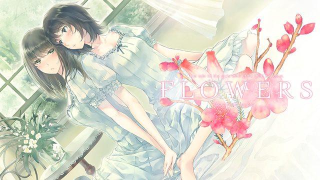 女の子同士の純愛を描いた人気百合系ミステリィアドベンチャーシリーズ最新作『FLOWERS夏篇』が10月22日発売!