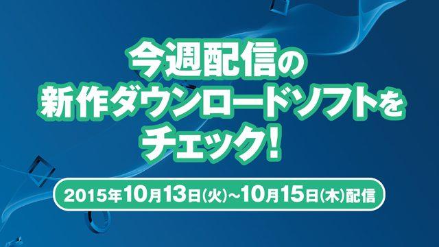 今週配信の新作ダウンロードソフトをチェック!(10月13日~10月15日配信)