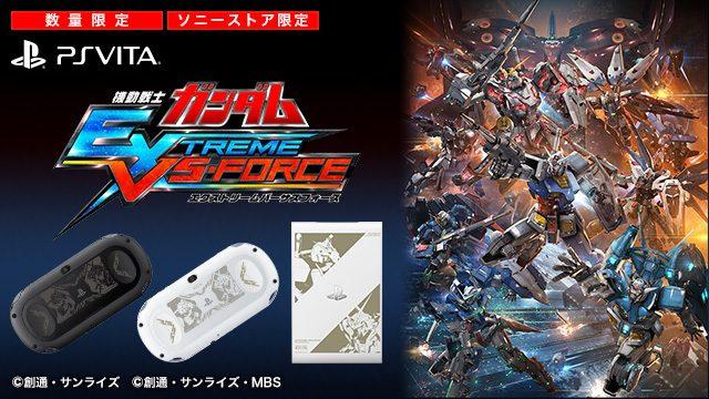 ソフトとセットになった『機動戦士ガンダム EXTREME VS-FORCE』PS Vita/PS Vita TVコラボモデルが登場! 本日より予約受付スタート!