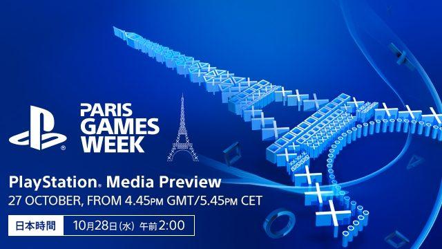 「PlayStation® Media Preview」 10月28日午前2時開催! PS.Blogでストリーミング中継(日本語同時通訳)