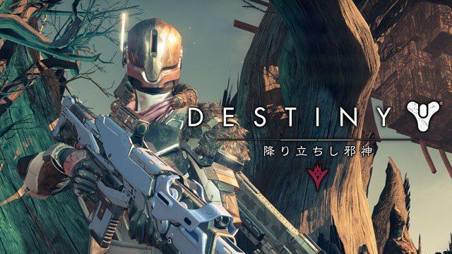 『Destiny 降り立ちし邪神』発売から1カ月。タワーのガーディアンは今......!【連載第7回/電撃PS】