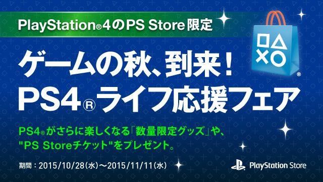 PS4®がさらに楽しくなる数量限定グッズや「PS Storeチケット」をプレゼント! 「ゲームの秋、到来! PS4®ライフ応援フェア」本日より開催!