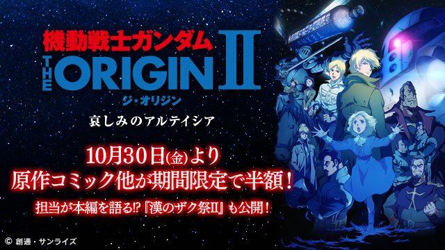 『機動戦士ガンダム THE ORIGIN II』原作コミック半額キャンペーン&帰ってきた「漢のザク祭II」公開!