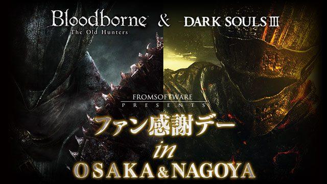 『DARK SOULS Ⅲ』と『Bloodborne The Old Hunters』が試遊できるファン感謝イベントを大阪と名古屋で開催!