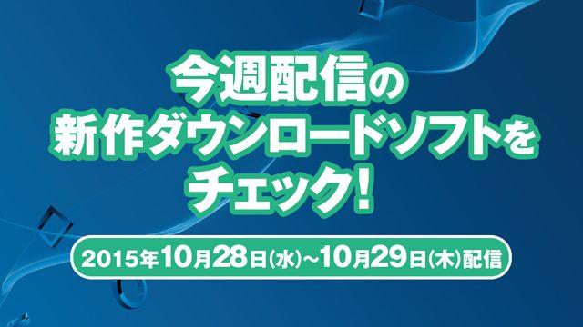 今週配信の新作ダウンロードソフトをチェック!(10月28日~10月29日配信)