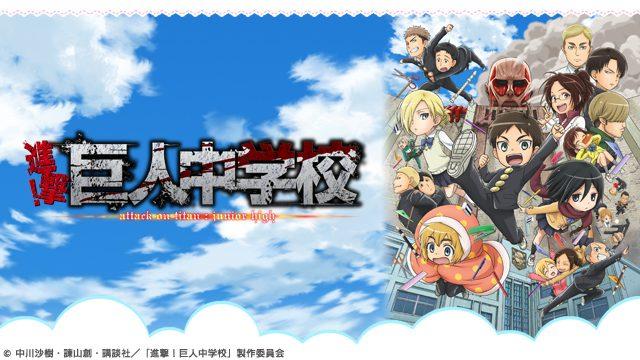 テレビアニメ「進撃!巨人中学校」の見逃し配信を始めました!