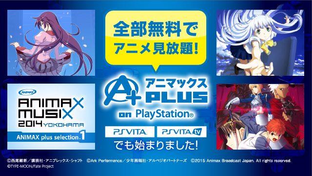 全部のアニメが無料で見放題!アニマックスPLUS on PlayStation®