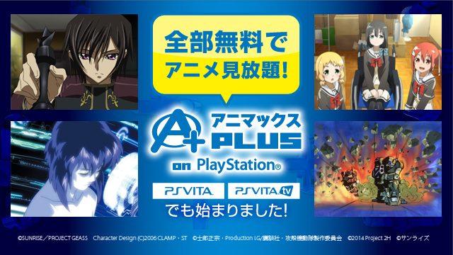 全部無料でアニメ見放題!アニマックスPLUS on PlayStation®