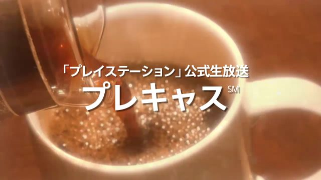 11月4日(水)20:00から生放送! 「プレイステーション」公式生放送 プレキャス℠