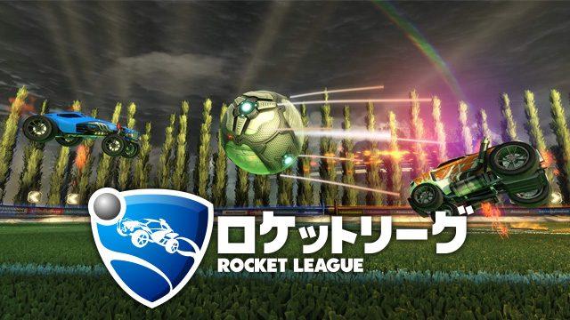 『ロケットリーグ』の爆裂実況プレイ動画公開中!