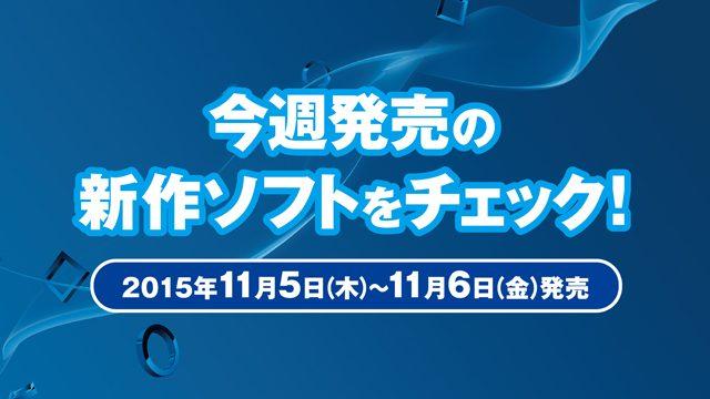 今週発売の新作ソフトウェアをチェック!(11月5日~11月6日発売)
