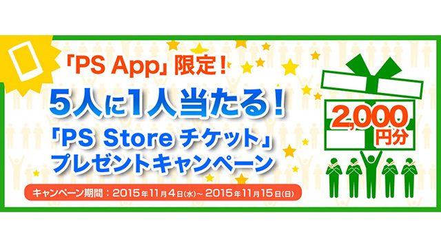「PlayStation®App」限定キャンペーンを好評につき再び開催! 5人に1人、2,000円分の「PS Storeチケット」が当たる!