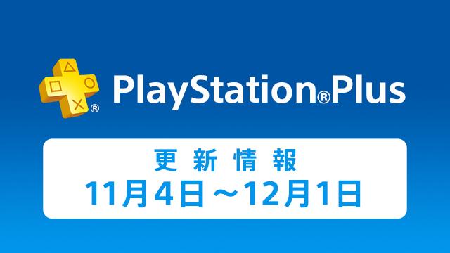 PlayStation®Plus提供コンテンツ 11月の更新情報!