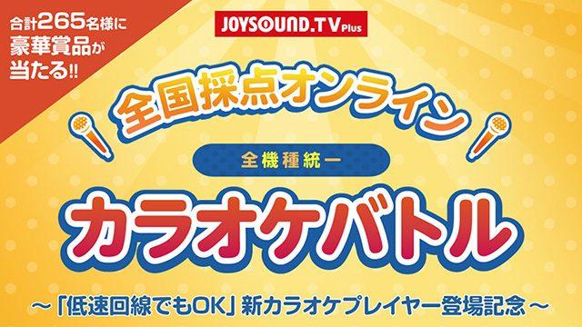 PS Vita本体など豪華賞品が目白押し!『JOYSOUND.TV Plus』の全機種統一「全国採点オンライン」カラオケバトルが本日より開催!