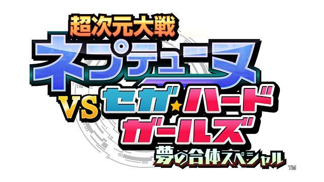 守護女神とセハガールが競演!『超次元大戦 ネプテューヌVSセガ・ハード・ガールズ 夢の合体スペシャル』PS Vitaで登場!