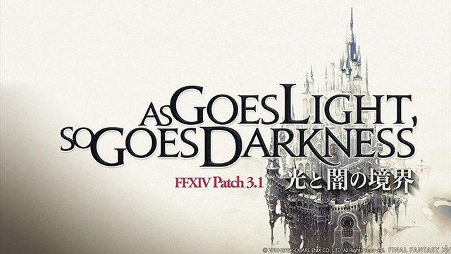 Patch 3.1『光と闇の境界』本日公開! 『ファイナルファンタジーXIV: 蒼天のイシュガルド』初の大型アップデートの内容とは?