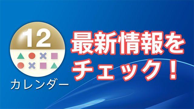 PS Vitaの「カレンダー」アプリで最新情報をチェックしよう!