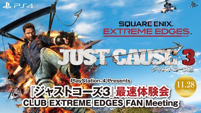 PS4®『ジャストコーズ3』日本語版最速体験会を11月28日開催! 抽選で120名をご招待!