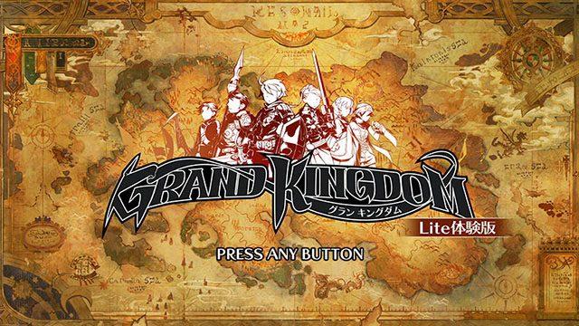 無料で遊べる『グランキングダム Lite』本日配信! オンラインの戦争も体験可能!