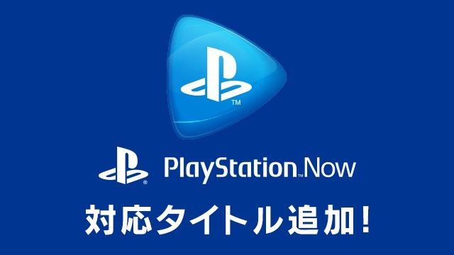 11月17日(火)からPlayStation™Nowに対応タイトルが追加!
