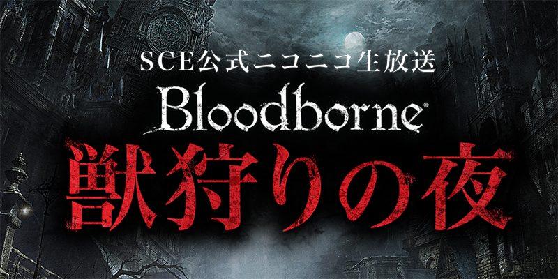 『Bloodborne』でニコ生! SCE公式生番組「獣狩りの夜・DLC配信直前スペシャル」、本日21時30分より放送開始!