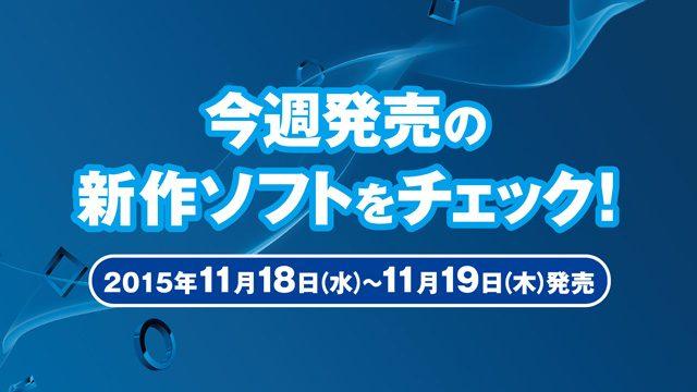 今週発売の新作ソフトウェアをチェック!(11月18~19日発売)