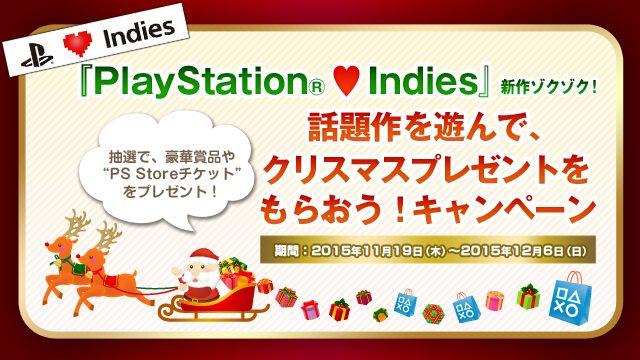 インディーズゲームを遊んでクリスマスプレゼントをゲット! 「PlayStation® ♥ Indies」キャンペーン、本日より開催!