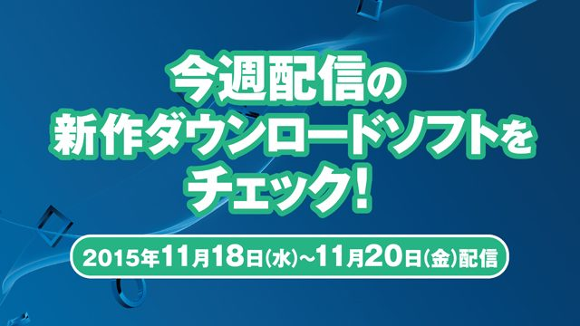 今週配信の新作ダウンロードソフトをチェック!(11月18~20日配信)