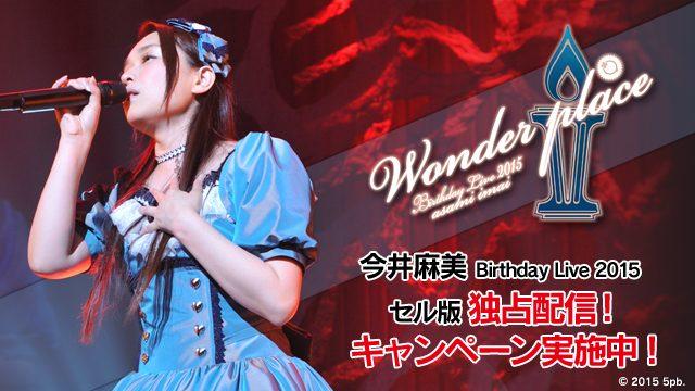 11/25(水)より今井麻美<バースデーライブ2015>セル版が配信中! PS Plus加入者は2014年ライブが追加料金無しで楽しめます!