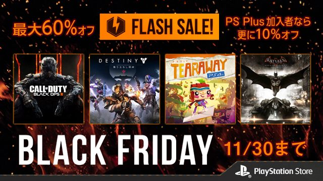 ゲーム本編のダウンロード版などが最大60%オフに! PS Plus加入者はさらに10%オフ! 「FLASH SALE -BLACK FRIDAY-」スタート!