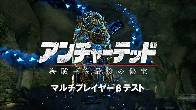 PS4®『アンチャーテッド 海賊王と最後の秘宝』のマルチプレイヤーβテストが12月5日よりスタート!