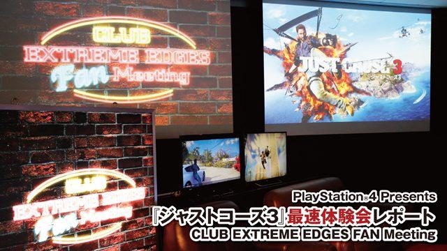 "PS4®『ジャストコーズ3』日本語版を国内最速でお披露目! 「メディチ島」での""バカンス""を参加者が満喫した最速体験会をレポート!"
