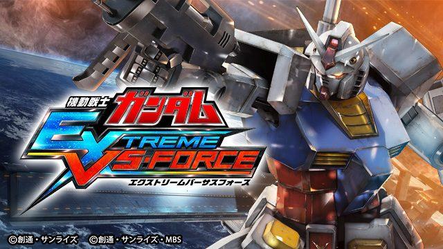 「EXVS. 」シリーズがPS Vitaで極限進化!『機動戦士ガンダム EXTREME VS-FORCE』システム&限定PREMIUM BOXに迫る!【特集第1回/電撃PS】
