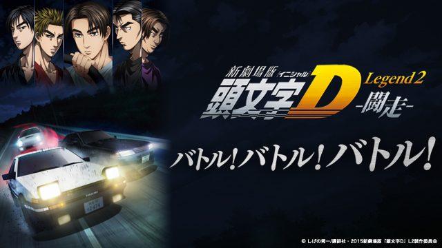 必見のカーバトル!「新劇場版 頭文字D Legend 2 -闘走-」の配信が始まりました!
