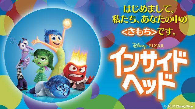 ディズニー/ピクサー最新作!「インサイド・ヘッド」配信開始!