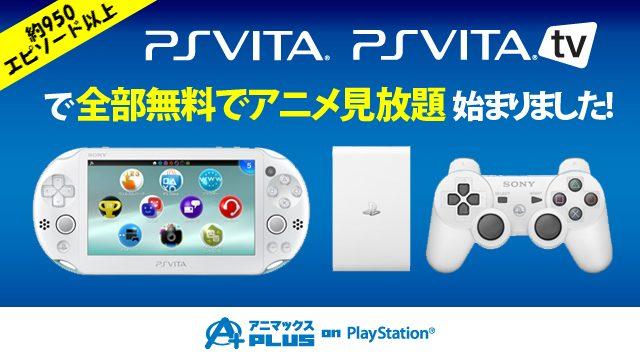 PlayStation®Vita、PlayStation®Vita TVでも全部無料でアニメ見放題!