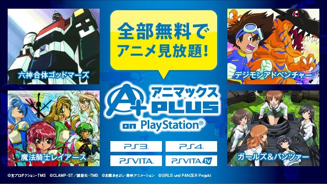 『アニマックスPLUS on PlayStation®』