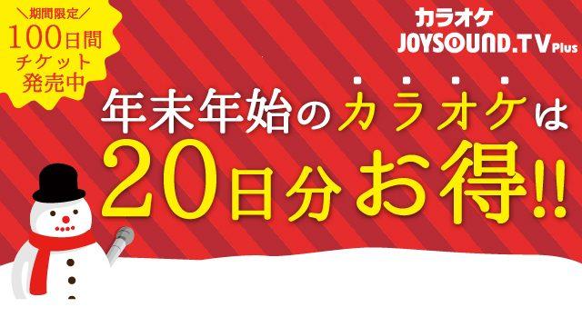『JOYSOUND.TV Plus』で年末年始はカラオケ三昧! お得な「100日間チケット」を期間限定販売!