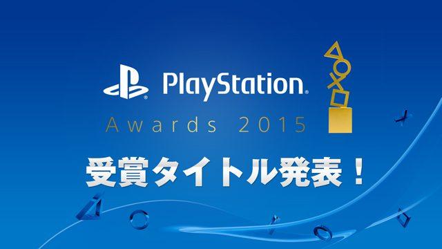2015年を代表する名作がズラリ! 「PlayStation® Awards 2015」受賞タイトル発表!