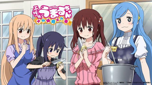 君はうまるちゃんをまともな妹にできるか? PS Vita『干物妹!うまるちゃん ~干物妹!育成計画~』本日発売!