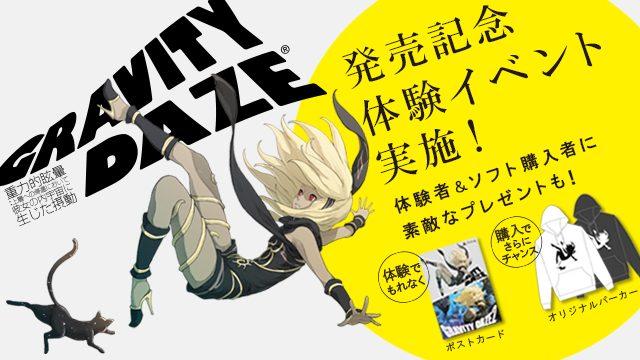 PS4®『GRAVITY DAZE』店頭体験会を12月10日より実施! 参加者にはオリジナルグッズをプレゼント!